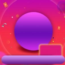 电商紫红色直通车活动背景