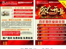 药房盛大开业药店彩页宣传页红色