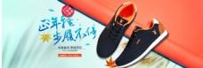 淘宝天猫男鞋促销海报