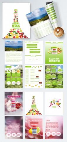 简约大气宣传类产品画册PSD模版