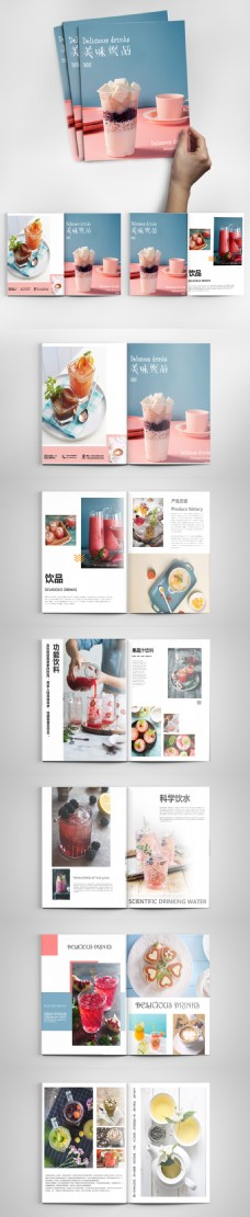 小清新时尚饮料美食产品画册