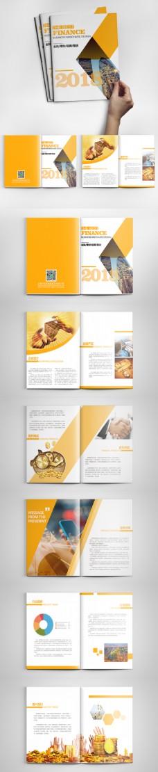 金融行业企业公司宣传画册