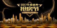 2017年度盛典抢房节背景板