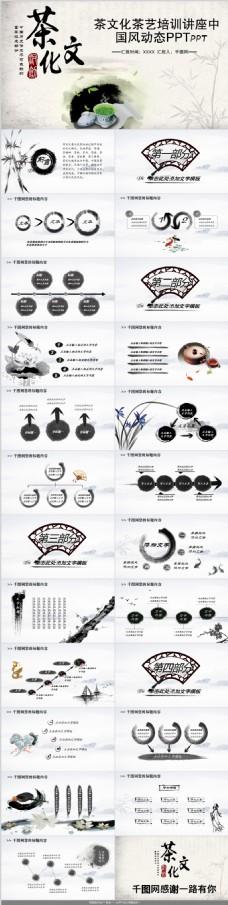 茶文化茶艺培训讲座中国风动态PPT
