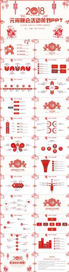 中国红元宵节节日庆典活动策划PPT模板