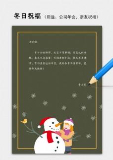 简约边框温馨冬日祝福语信纸word模板