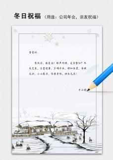 简约插画白色冬日祝福语信纸word模板