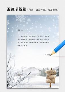 冬日圣诞节祝福语简约信纸word模板