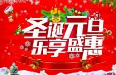 圣诞元旦 乐享盛惠 双旦 双节