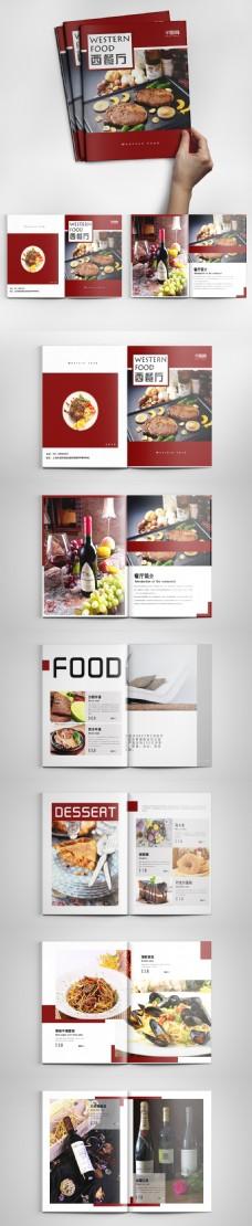 简约时尚大气西餐厅菜单画册设计