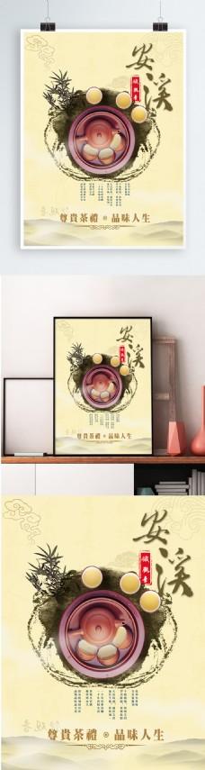 安溪茶海报
