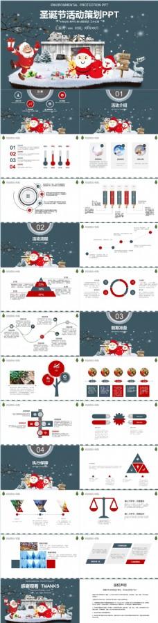 欧美风圣诞节商家活动策划书PPT模板范本