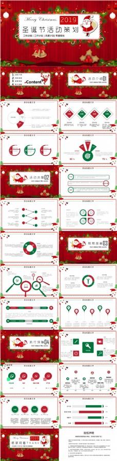 欧美风圣诞节商家活动策划PPT模板范本