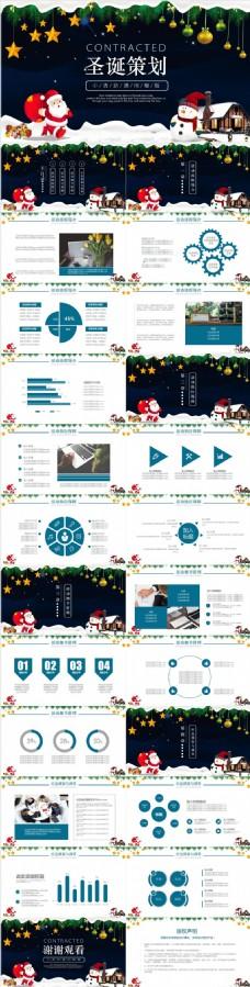 蓝色商务通用圣诞策划方案PPT模板