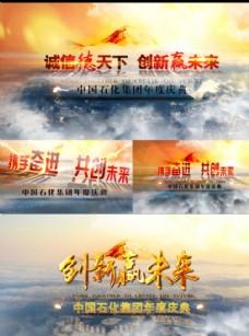 文字3款穿越云層企業年會大氣片