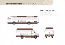 VI 企业 货车 车体 形象