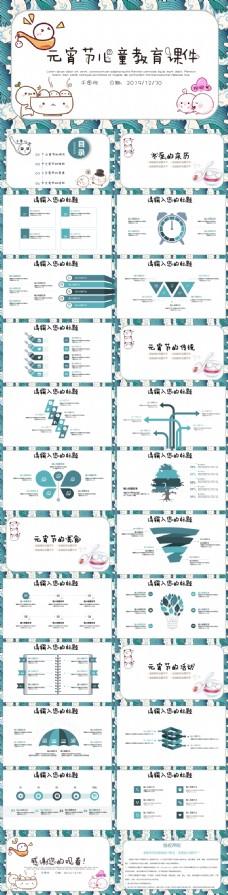 元宵节学校教育公开课教学设计PPT模板