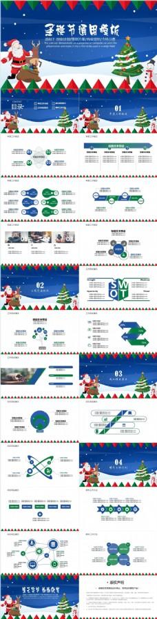 蓝绿色圣诞节通用工作总结PPT模板