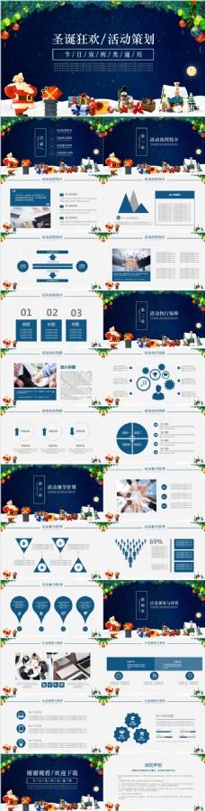 深蓝商务通用圣诞狂欢活动策划PPT设计
