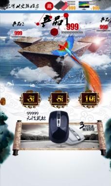中国风数码类店铺首页banne