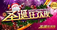 圣诞狂欢夜PSD模板