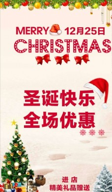 圣诞快乐全场优惠PSD海报模板