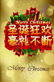 圣诞狂欢豪礼不断PSD海报模板