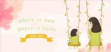 母亲节温馨粉色海报设计图