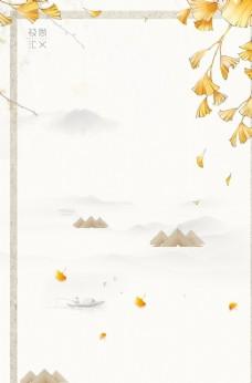 中国风金秋落叶背景