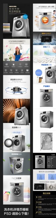 洗衣机详情页模板
