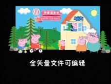 小猪佩琪宝宝宴会迎宾区舞台背景