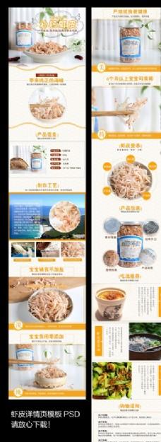 淘宝虾皮虾粉详情页模板