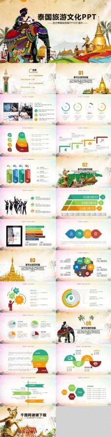 泰国文化泰国旅游ppt模板