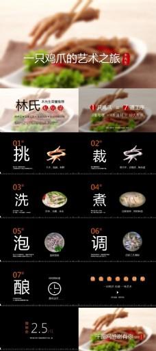美味鸡爪私房菜宣传ppt模板