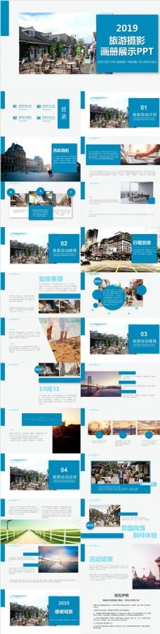 蓝白杂志风旅游摄影画册展示PPT模板范本