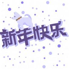 新年快乐紫色艺术字