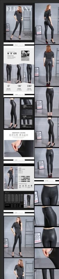 皮裤详情页模板