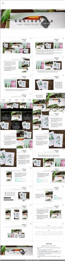 家庭电子相册图片排版ppt模板
