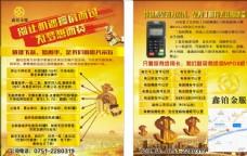 金铂金服贷款宣传页
