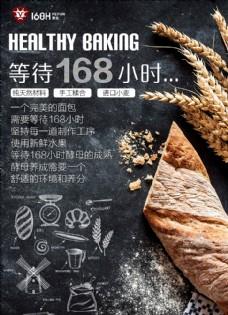 全麦面包海报设计