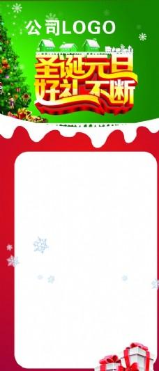 圣诞 元旦 展架