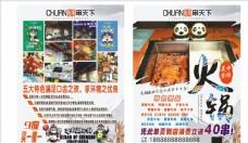 火锅 串串香 单页 宣传单