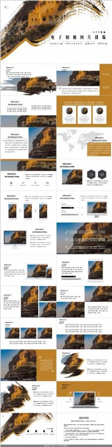 外出游玩电子相册图片排版ppt模板