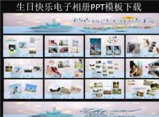生日快乐电子相册PPT模板下载