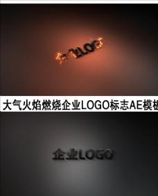 大气火焰燃烧企业LOGO标志