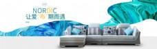 天猫淘宝日用家具多人沙发抱枕蓝绿背景海报