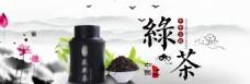 中华文化中国风绿茶海报