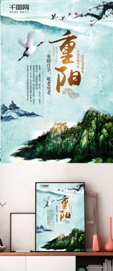 中国风-九月九重阳节海报