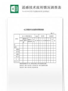 省二类调查技术方法遥感技术应用情况调查表