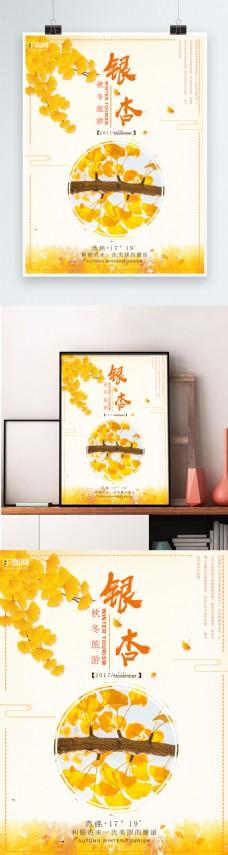 银杏秋冬旅游毛笔字橙黄色简约旅游海报